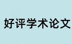 翻译直译论文