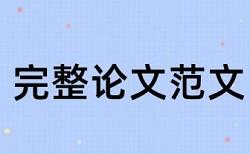 mpa党校论文