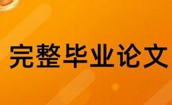 汉语言文学本科答辩论文