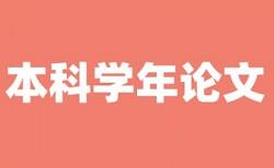 韩语专业毕业论文开题报告论文