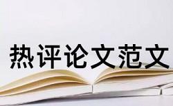 本科生英语专业毕业论文格式论文