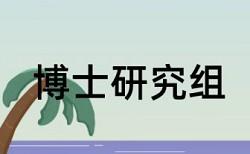 金融英语翻译论文