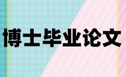 中南财经政法大学论文