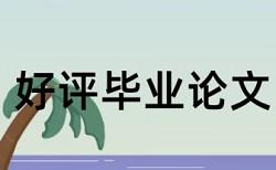 宋体字关键词论文