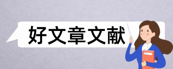 德育教育和初中语文论文范文