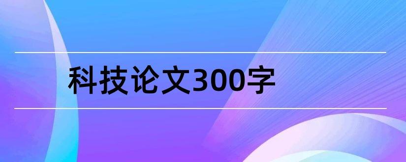 科技论文300字和小学生科技论文300字