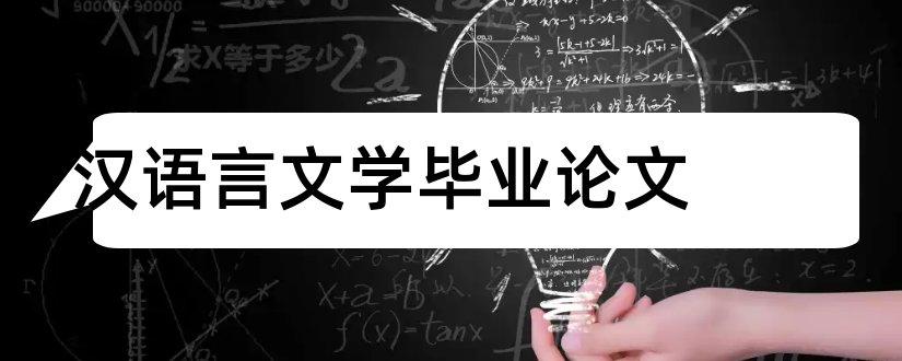 汉语言文学毕业论文和汉语言文学本科毕业论文