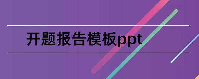 开题报告模板ppt和论文开题ppt模板