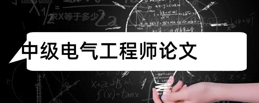 中级电气工程师论文和电气工程师职称论文