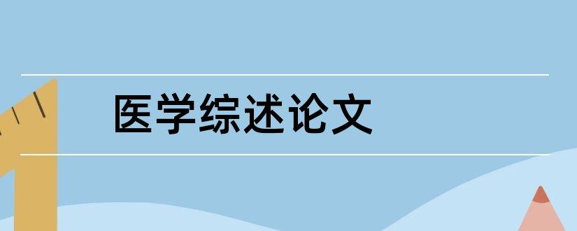 医学综述论文和医学综述杂志