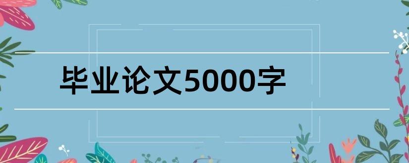 毕业论文5000字和大专毕业论文5000字
