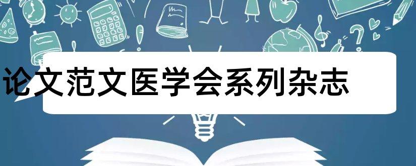 论文范文医学会系列杂志和论文范文医学会系列期刊