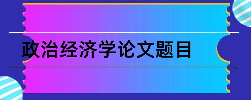 政治经济学论文题目和浙大政治经济学论文