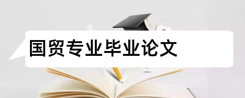 国贸专业毕业论文和国贸专业毕业论文范文