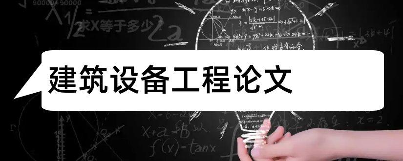 建筑设备工程论文和建筑设备论文3000字