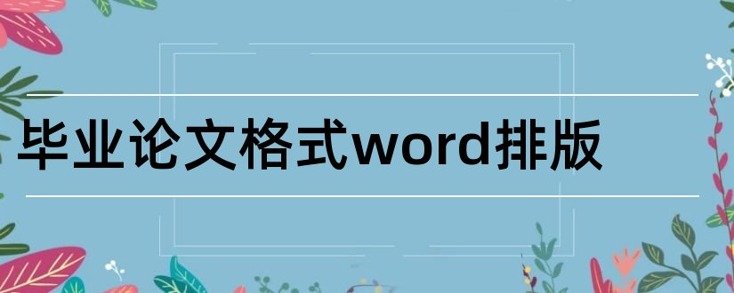 毕业论文格式word排版和毕业论文word格式