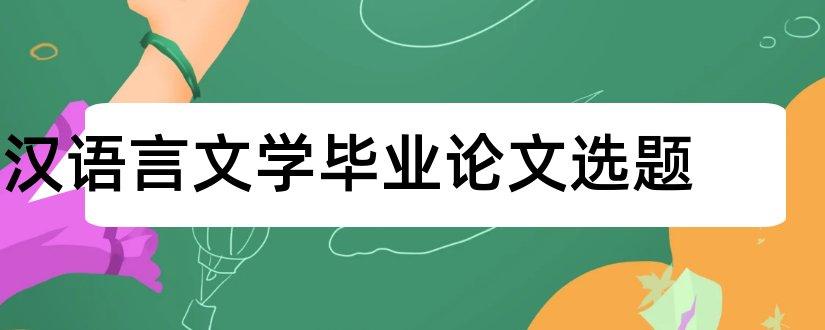 汉语言文学毕业论文选题和汉语言文学毕业论文
