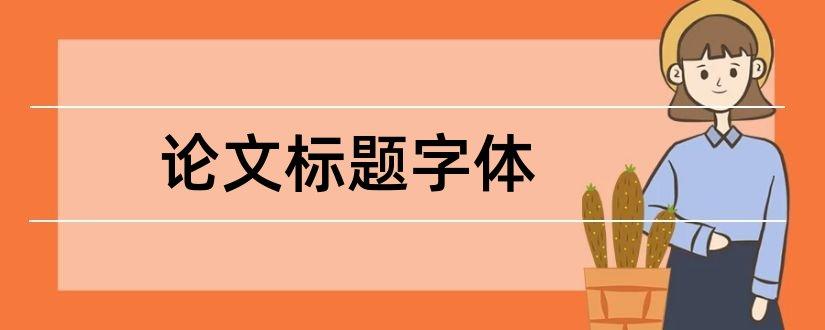 论文标题字体和论文标题格式