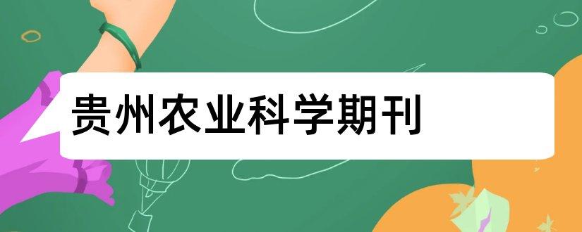 贵州农业科学期刊和贵州农业科学院期刊社