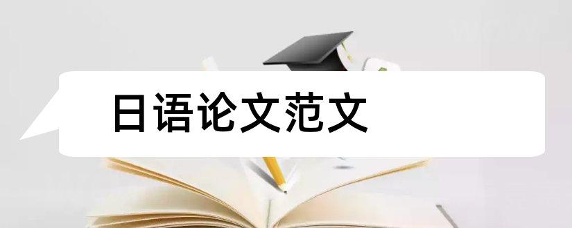 日语论文范文和日语论文