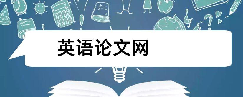 英语论文网和英语论文
