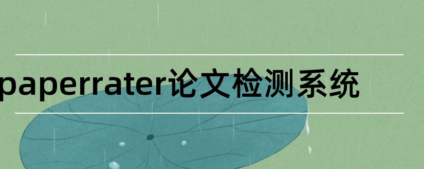 paperrater论文检测系统和paperrater论文检测