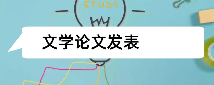 文学论文发表和汉语言文学论文范文
