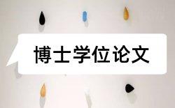 中医药信息论文