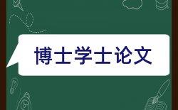 中文文献论文