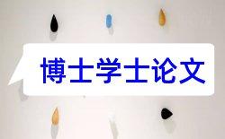 日语语言学论文