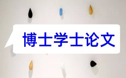 中文英文论文