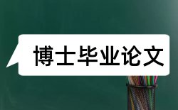 英语汉语论文