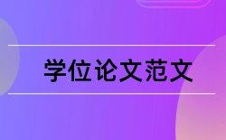 汉语言文学和文学论文