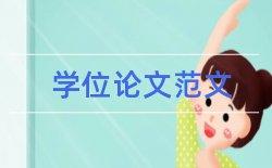 中国社科院社科院论文