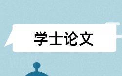 四川大学经费论文
