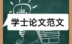 课程管理学论文