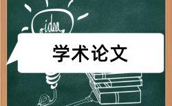 职业教育合作论文