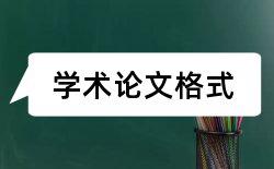 中医临床医学论文