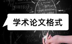 中小企业论文论文