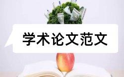 食品安全英文论文