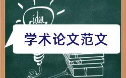 企业财务管理系统论文