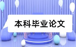 中医医学论文
