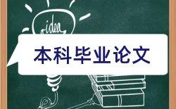 开题报告写作方法规范论文