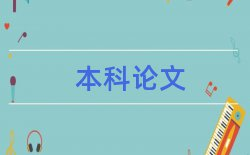 汉语言文学自考本科论文