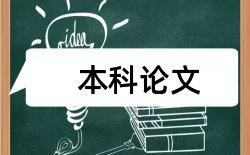 国际关系学分论文