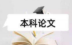 学生专业论文