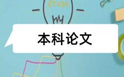 中国政法大学民政部论文