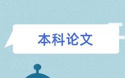 汉语言文学电大论文