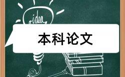 学生词汇论文