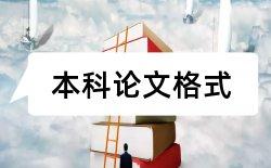 标准中文论文